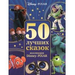 фото 50 лучших сказок. Коллекция Disney/Pixar