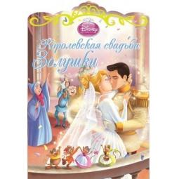 фото Королевская свадьба Золушки