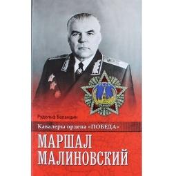 фото Маршал Малиновский