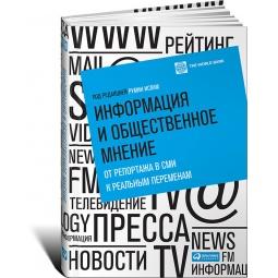 Купить Информация и общественное мнение. От репортажа в СМИ к реальным переменам