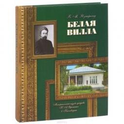 Купить Белая вилла. Мемориальный музей-усадьба Н. А. Ярошенко в Кисловодске