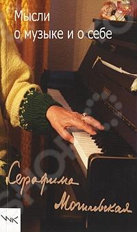 В этой книге читатель прочтет заметки моей матери о фортепианной игре. Моя мать Серафима Леонидовна Могилевская - поистине необыкновенная женщина. В свои 93 года она постоянно находит талантливых детей и молодежь, с которыми она занимается бесплатно. Даже сейчас у нее фактически существует по-настоящему серьезная школа игры на фортепиано. Здесь моя мама обучает детей не только так, как ее обучали лучшие профессора, но и в соответствии с ее собственным подходом. Она выработала свою собственную систему педагогики, которую много лет практикует. Я поистине преклоняюсь перед моей мамой и думаю, что, наверное, никогда еще не было столь уникального педагога, как она .