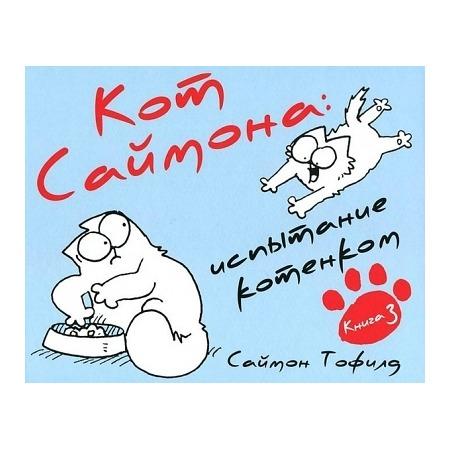 Купить Кот Саймона. Испытание котенком. Книга 3
