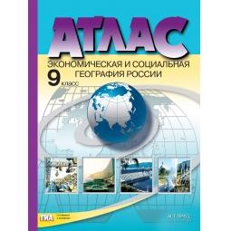 фото Атлас. 9 класс. Экономическая и социальная география России. С контурными картами