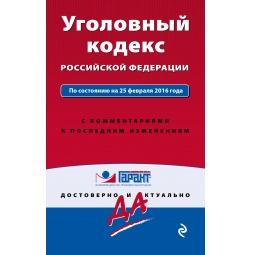 Купить Уголовный кодекс Российской Федерации. По состоянию на 25 февраля 2016 года. С комментариями к последним изменениям
