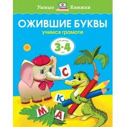 Купить Ожившие буквы (для детей 3-4 лет)