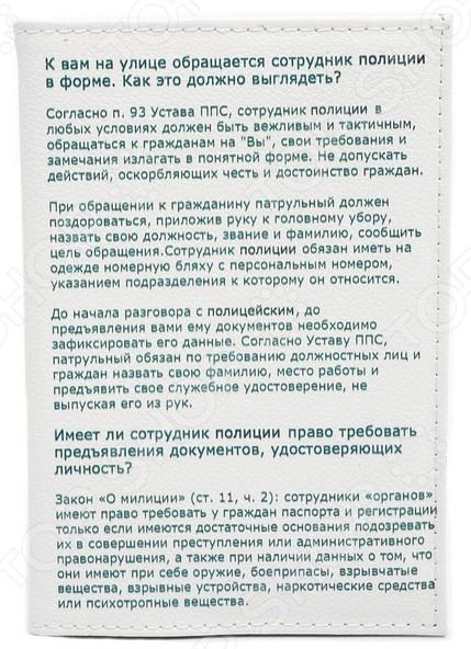 Обложка для автодокументов кожаная Mitya Veselkov «Устав» обложки mitya veselkov обложка для автодокументов устав