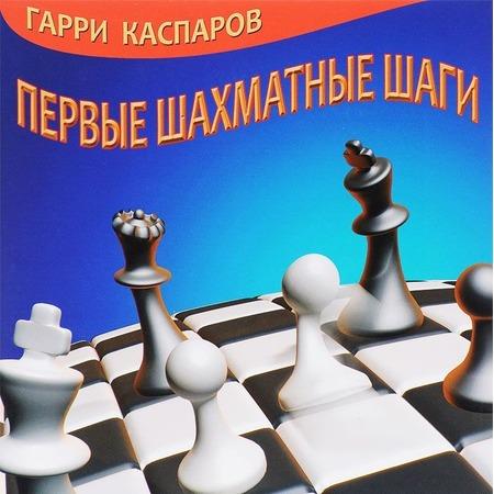 Купить Первые шахматные шаги