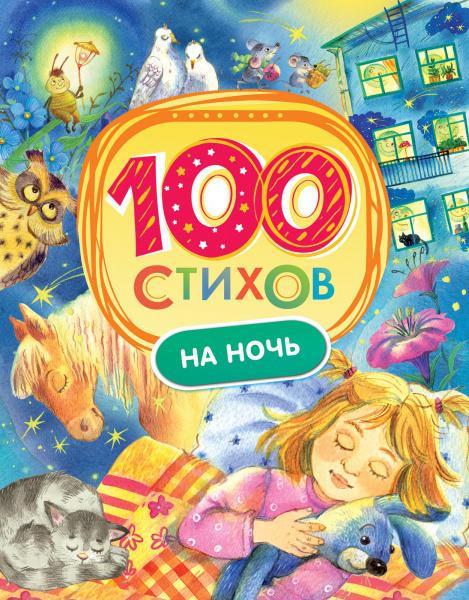 100 стихов на ночь берестов в д 100 стихов на ночь
