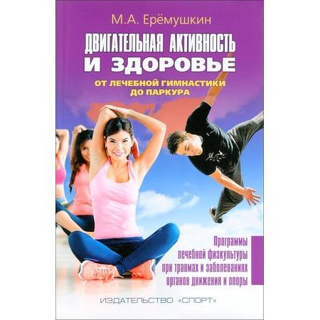 Купить Двигательная активность и здоровье. От лечебной гимнастики до паркура