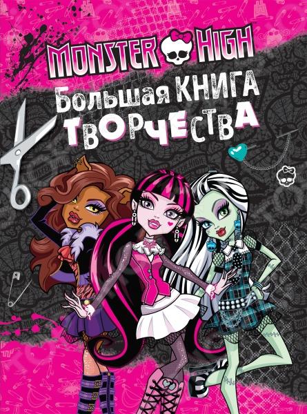 Любимые герои Monster High снова с нами! На этот раз в творческих заданиях для рисования, креативных модных решениях, сногсшибательных поделках и убийственно простых рецептах любимых блюд! Все для девочки, которая хочет и может творить во всех сферах - от кулинарии до плетения из резиночек, и от рисования до изготовления простых, но очень эффектных сумочек, пеналов и косметичек.