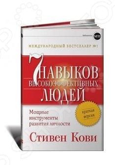 Лидерство Альпина Паблишер 978-5-9614-5656-1 книги альпина паблишер как продать квартиру выгодно вложите минимум получите максимум хоум стейджинг