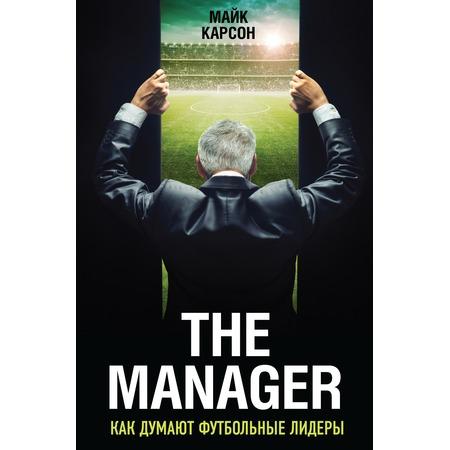 Купить The Manager. Как думают футбольные лидеры