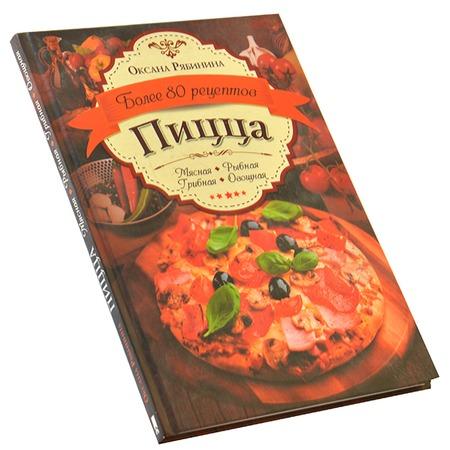 Купить Пицца. Мясная. Рыбная. Грибная. Овощная. Более 80 рецептов