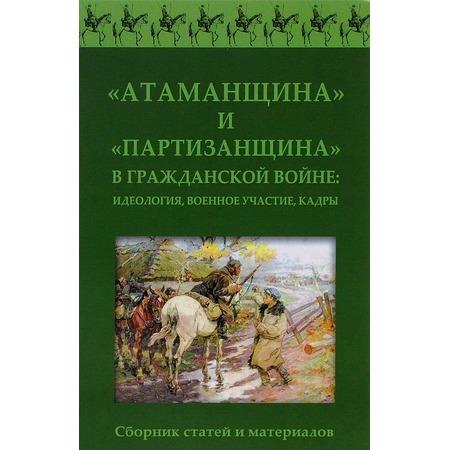 Купить Атаманщина и Партизанщина в гражданской войне: идеология, военное участие, кадры