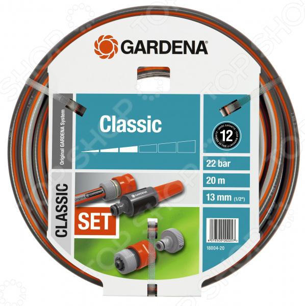Комплект: шланг и фитинги Gardena Classic