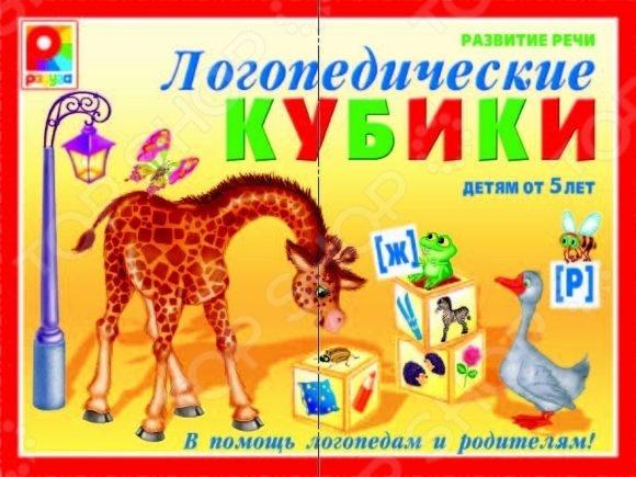 купить Игра настольная развивающая для детей Радуга «Логопедические кубики. Игра»