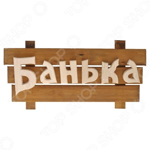 Табличка Банные штучки «Банька» 32272 табличка на дверь бюро находок главный режиссер цвет коричневый