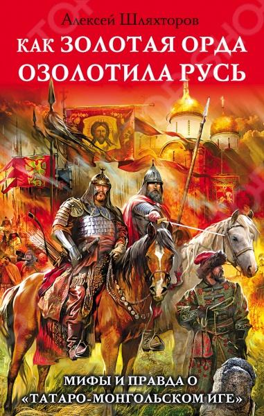 Нет в нашей истории более лживого и клеветнического мифа, чем черная легенда о татаро-монгольском иге , которое представляют эпохой постыдного рабства , национального унижения, невыносимого гнета и Погибели Русской Земли . Однако эта сенсационная книга доказывает: Всё было совсем не так! Что это за иго , если за 200 лет население Руси увеличилось вдвое беспрецедентный рост для средневековой Европы! , а экономика - в два с половиной раза ! Что это за гнет , если ордынская дань не превышала 3 кг ржи с человека - гораздо меньше льгот, полученных от степных завоевателей Что это за рабство , если Русь вела полностью независимую внешнюю политику, заключая договора с кем и как считала нужным, и жила по Русской Правде, а не по законам Чингисхана Что это за погибель , если союз Руси с Золотой Ордой и Ганзой позволил создать Северный шелковый путь , который буквально озолотил Москву, уберег нашу землю от хищного Ватикана и заложил экономическую основу для грядущего возвышения Русского Царства ! Основываясь на исторических фактах, последних научных изысканиях и правильно переведенных первоисточниках а у нас даже в энциклопедии Брокгауза есть ошибки перевода! , эта книга опровергает самые грязные злокачественные мифы и обеляет нашу древнюю историю. 4-е издание.