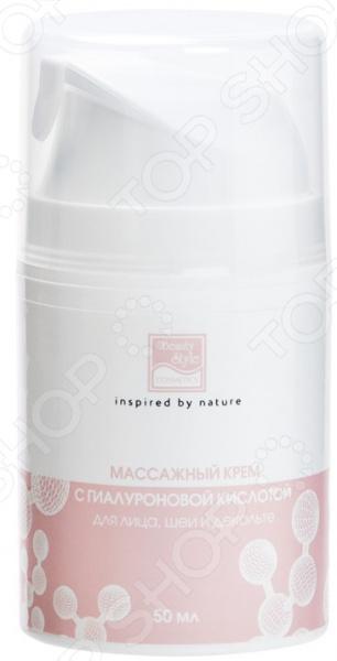 Крем массажный для лица, шеи и декольте Beauty Style с гиалуроновой кислотой обеспечивает хорошее увлажнение и идеальное скольжение. В состав крема входят пчелиный воск и гиалуроновая кислота, благодаря чему массаж становиться не только приятным, но и полезным.  Преимущества крема  Защищает от обезвоживания и замещает воду в тканях.  Избавляет подкожную ткань от процессов застоя.  Активирует подкожное кровоснабжение.  Насыщает кожу полезными веществами.  Улучшает цвет лица.  Разглаживает кожу и стимулирует регенерацию клеток.  Повышает мышечный тонус и снимает напряжение.  Снимает отечность, отшелушивает омертвевшие клетки.  Успокаивает и снимает усталость. Состав крема  Пчелиный воск благодаря высокому содержанию витамина А, замедляет процесс старения, не забивает поры, предохраняет кожу от воздействия внешних климатических факторов.  Сульфат магния очищающий, расслабляющий компонент. Заботясь о каждой клеточке организма, он успешно справляется со стрессом, не дает развиться депрессии.  Гиалуроновая кислота обеспечивает жизнедеятельность клеток путем транспортировки в них кислорода, лимфоцитов и других молекул крови. Она отлично связывает воду и распределяет ее по всем тканям. Защищает кожу от вирусов и воспалительных процессов, предотвращает процессы старения.  Вазелиновое масло смягчает огрубевшую кожу лица и шеи, помогает устранить морщинки.