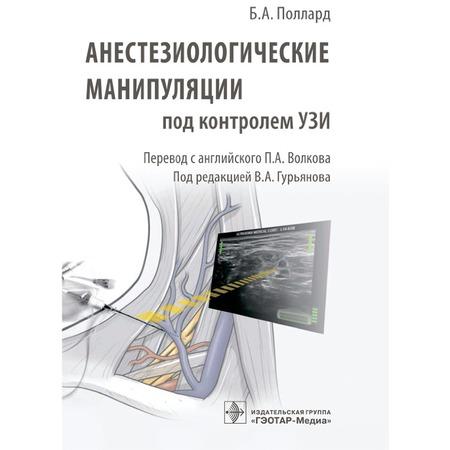 Купить Анестезиологические манипуляции под контролем УЗИ