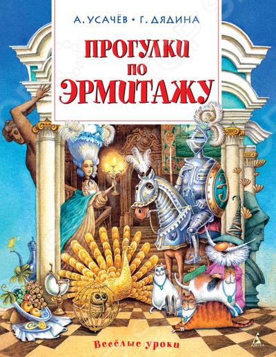 Искусство. Культура Азбука 978-5-389-08729-3 Прогулки по Эрмитажу