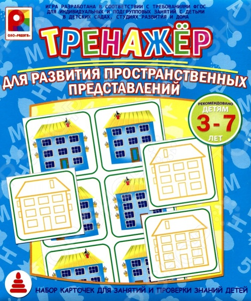Игра настольная развивающая для детей Радуга «Тренажер: Для развития пространственных представлений»