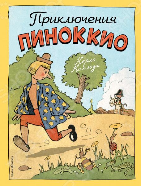 Классические зарубежные сказки Эксмо 978-5-699-82126-6 Приключения Пиноккио