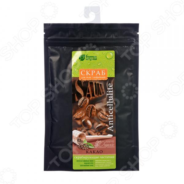 Скраб для тела кофейный Банные штучки «Какао» 33415