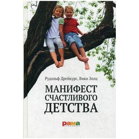 Купить Манифест счастливого детсва