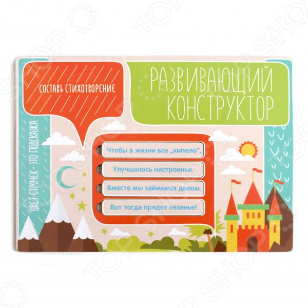 Игра развивающая для малыша Мастер игрушек «Конструктор: Поэт» IG0090 Игра развивающая для малыша Мастер игрушек «Конструктор: Поэт» IG0090 /