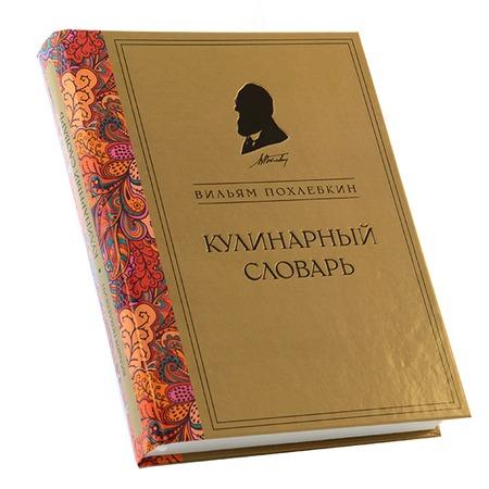 Купить Кулинарный словарь