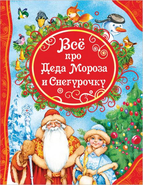 Все про Деда Мороза и Снегурочку художественные книги росмэн книга все про деда мороза и снегурочку