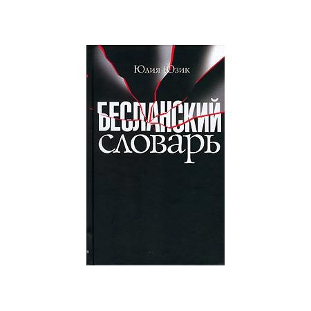 Купить Бесланский словарь