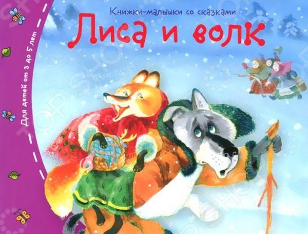 Сказки мира Айрис-пресс 978-5-8112-5435-4 Лиса и волк