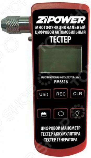 Тестер автомобильный Zipower PM-6516 цена
