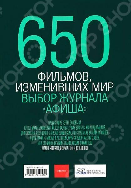 Афиша 978-5-91151-157-9