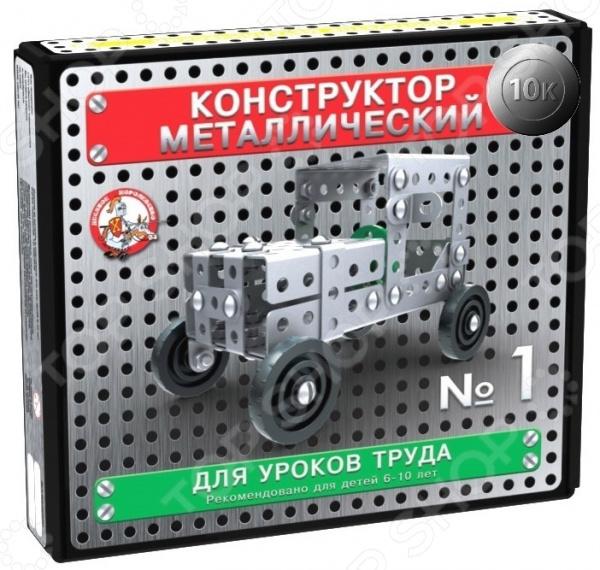 Конструктор металлический Десятое королевство «10К. Для уроков труда №1»