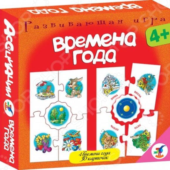 Игра настольная развивающая для детей Дрофа «Ассоциации: Времена года»