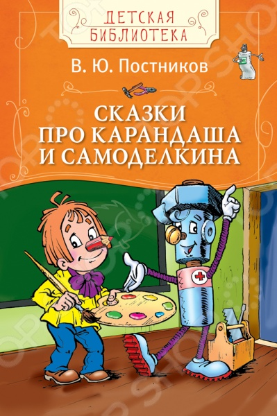 Сказки русских писателей Росмэн 978-5-353-07765-7 сказки русских писателей литур 978 5 9780 0796 1