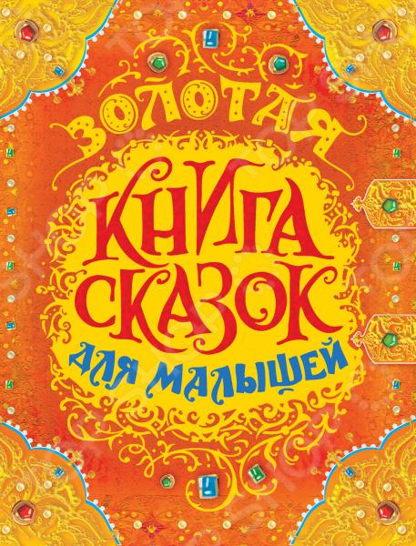 Книги Росмэн 978-5-353-08606-2