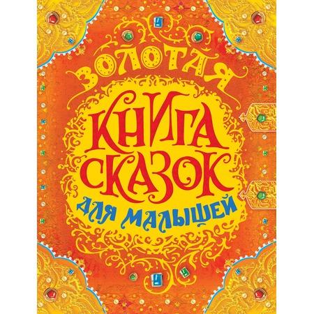 Купить Золотая книга сказок для малышей 978-5-353-08606-2