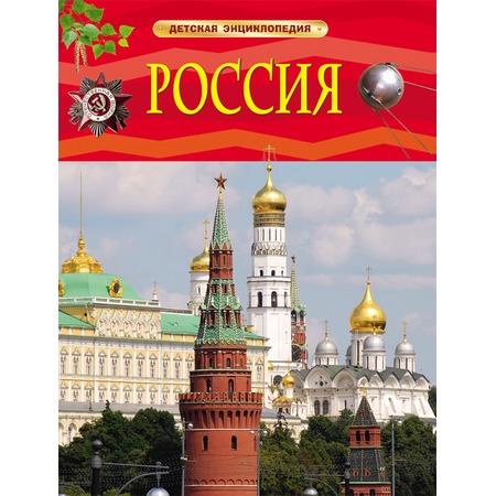 Купить Россия. Детская энциклопедия