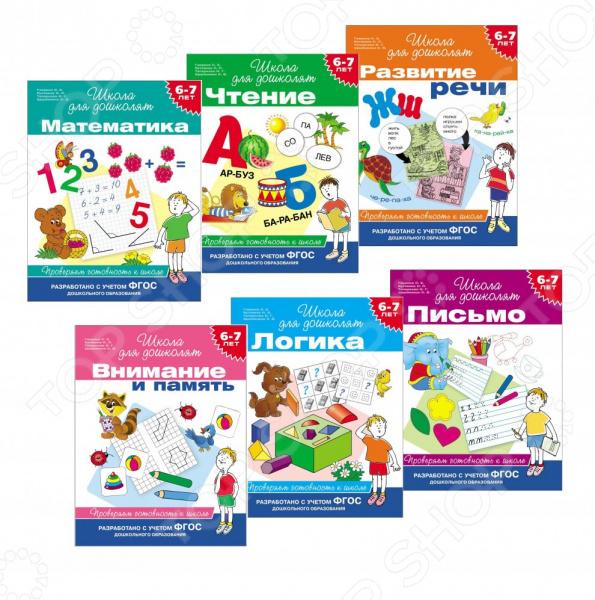 Школа для дошколят. Проверяем готовность (комплект из 6 книг) (для детей 6-7 лет)