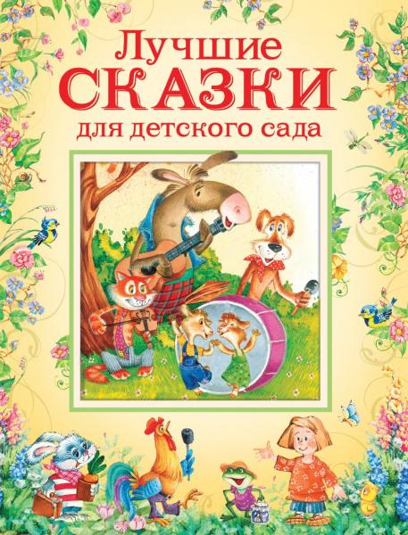 Лучшие сказки для детского сада петушок и бобовое зернышко кот и лиса
