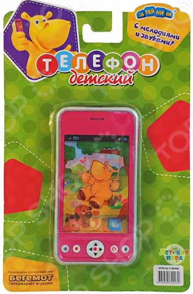 Телефон обучающий ЗАТЕЙНИКИ «Бегемот» телефон бегемот