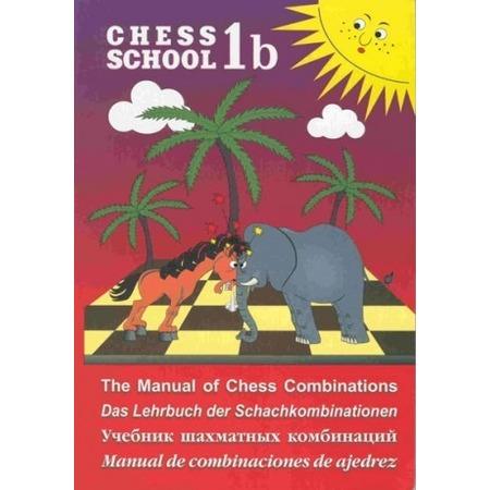 Купить CHESS SCHOOL. 1b. Учебник шахматных комбинаций (на русском и иностранных языках)
