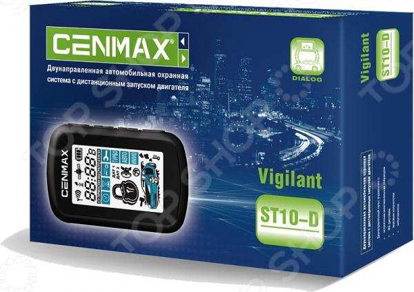Автосигнализация CENMAX Vigilant ST10 D надежно защитит ваш автомобиль от угона и кражи, находящихся внутри, вещей. В свете небывалого разгула преступности многие автолюбители уже успели по достоинству оценить всю практичность и удобство использования подобных устройств. CENMAX Vigilant ST10 D представляет собой современный охранный комплекс, защитные свойства которого реализованы в соответствии с самыми продвинутыми и инновационными технологиями. Среди основных особенностей предлагаемой охранной системы можно отметить:  защиту от помех;  возможность дистанционного запуска двигателя;  режим турботаймера;  функцию Anti Hi-jack обеспечивает надежную защиту от разбойного нападения посредством автоматического глушения двигателя автомобиля .