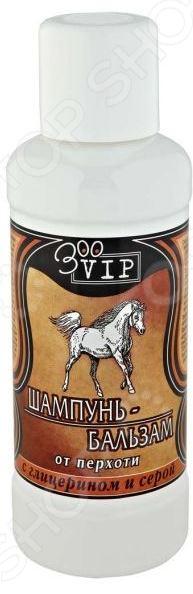 Шампунь-бальзам для лошадей ZooVIP от перхоти с глицерином и серой уникальное средство, предназначенное для ухода за кожным покровом лошадей. Входящие в состав окись цинка и сера препятствуют появлению появлению перхоти и устраняет аллергические проявления. Шампунь-бальзам прекрасно очищает от загрязнений и ускоряет рост волос.