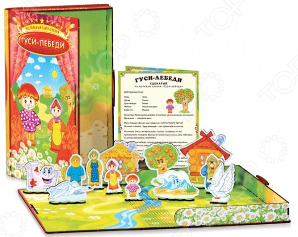 Игра настольная обучающая Полноцвет «Театр-сказка: Гуси-лебеди» маленькая